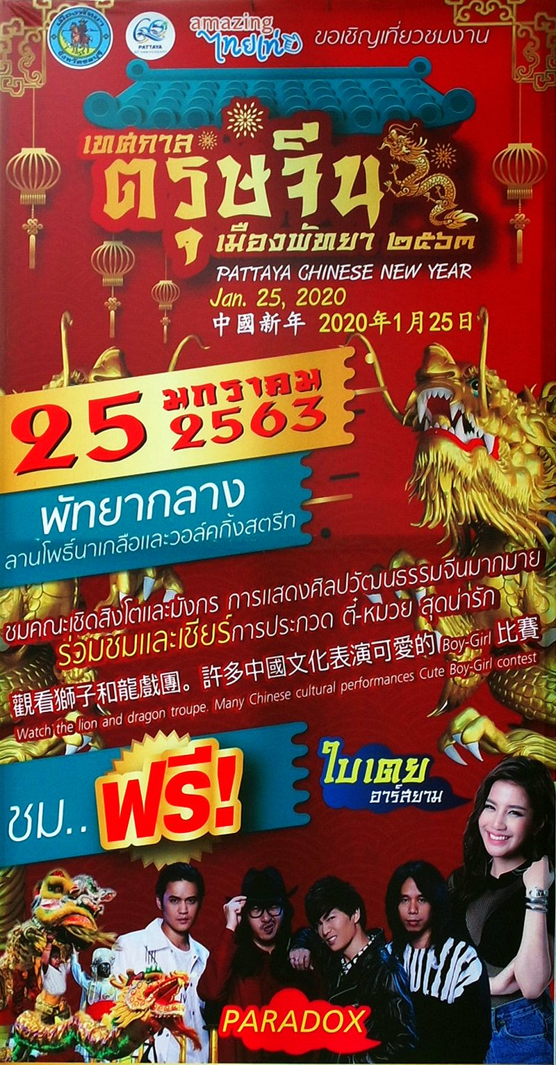 January 25th: Chinese New Year entertainment